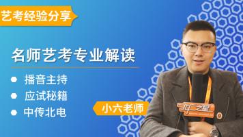 播音/编导/表演/高考 名师艺考专业解读【北广之星】