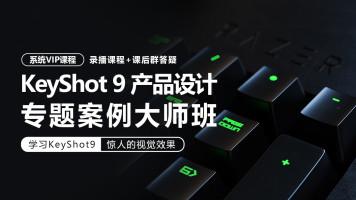 KeyShot9工业产品设计产品渲染专题案例大师班【卓尔谟教育】