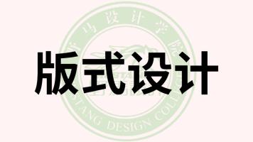 平面设计/AI教程/版式设计/排版技巧
