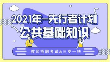 2021教师招聘考试【公共基础知识】先行者计划-全国班