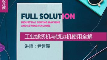 工业缝纫机与锁边机使用全解