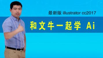文牛老师illustratorcc2017原创视频教程 AI平面广告设计淘宝美工