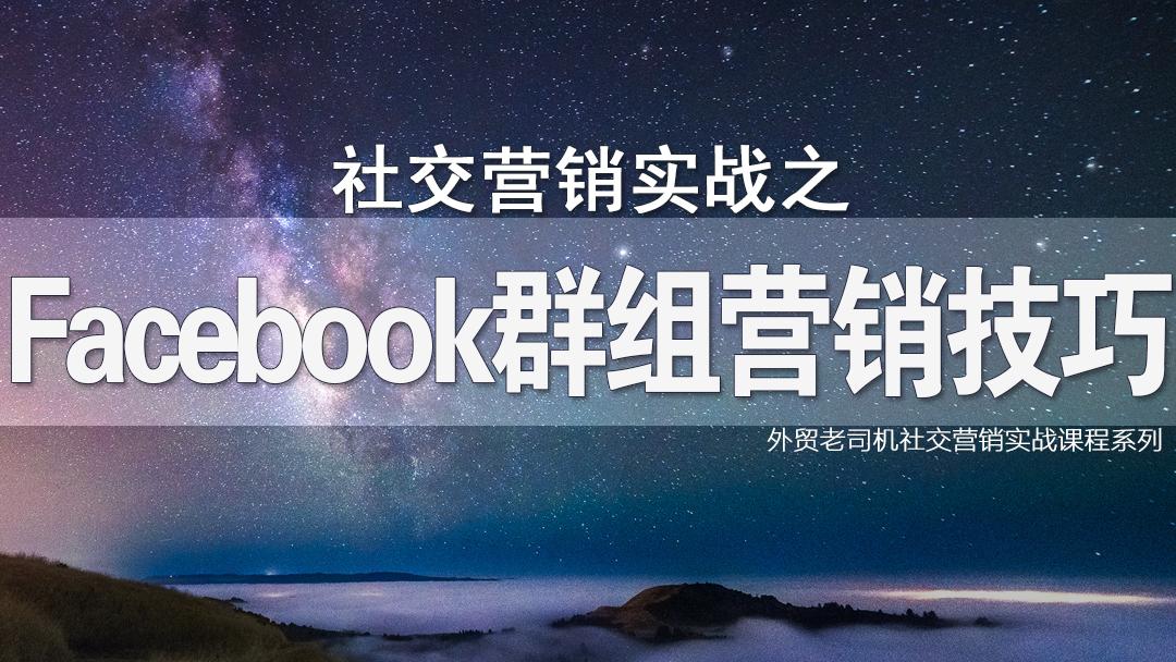 """社交营销实战之""""Facebook群组营销技巧"""""""