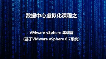 数据中心虚拟化之VMware vSphere 6.7集训营