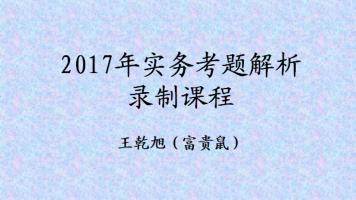 2017年专利实务真题解析-富贵鼠
