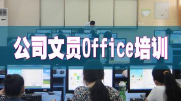 公司文员Office办公培训视频教程(Word文件编辑+Excel表格制作)