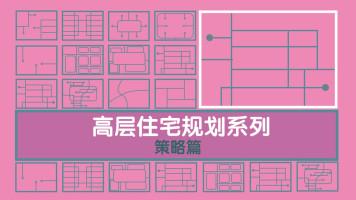 高层住宅规划系列--策略篇