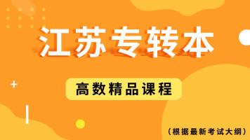 【新考纲】江苏专转本高等数学/高数