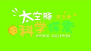 太空豚科学探索系列课程第五册