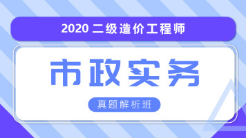 2020年二建二级建造师《市政实务》真题解析【红蟋蟀教育】