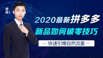 【睿鼎教育】2020最新拼多多新品如何破零技巧 快速引爆自然流量