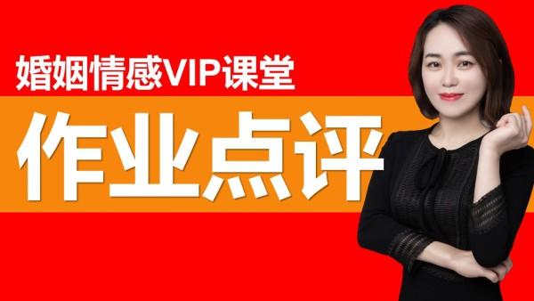 山本教育情感婚姻恋爱咨询情感VIP作业批改点评直播