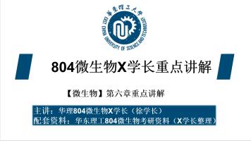 X学长 华东理工大学考研专业课 804微生物 第6章重点讲解