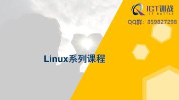 Linux系列课程