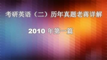 考研英语(二)历年真题老蒋详解 2010真题视频一