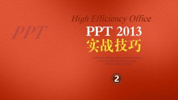 PPT 2013实战技巧第2季
