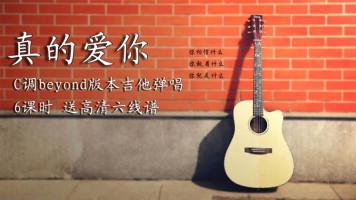 真的爱你——吉他弹唱