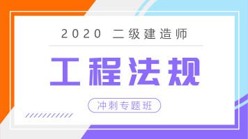2020二建二级建造师《建筑实务》冲刺专题【红蟋蟀】