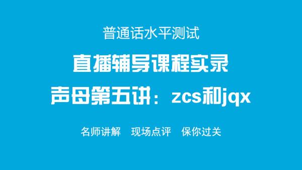 普通话直播辅导课程实录-声母(五)zcs;jqx和zcs