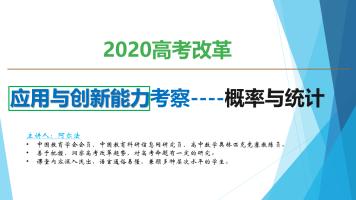 2020高考改革——应用与创新能力考查---概率统计专题