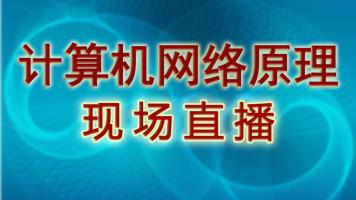 韩老师直播-计算机网络原理