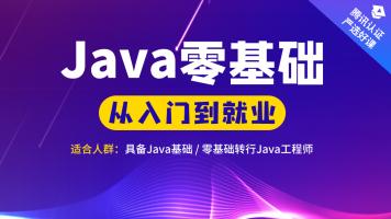 Java零基础从入门到就业【腾讯认证严选/享学课堂】
