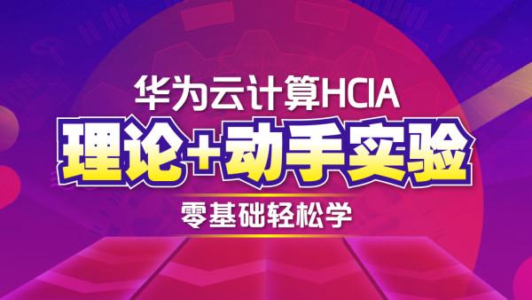 【誉天】华为认证云计算HCIA初级工程师