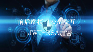 新版前后端接口安全技术JWT+RSA加密