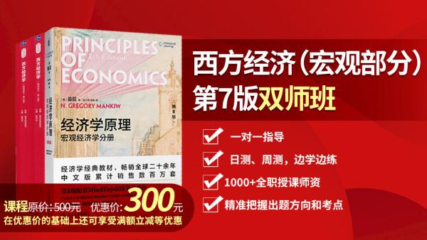 经济学考研辅导课程,西方经济学(宏观部分)第7版双师班(送题库笔记)