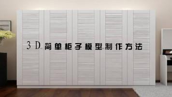 3D室内设计模型制作之简单柜子模型制作