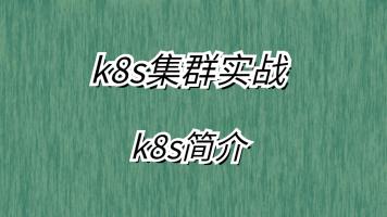 k8s集群实战—k8s简介