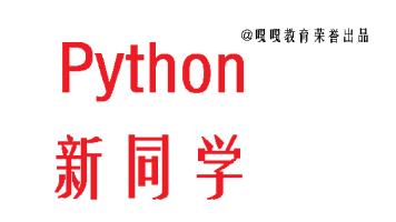 python编程python编程入门python基础教程python青少年少儿编程