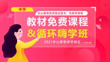 21年【山香教师资格证】教材配套-笔试通关班-中学