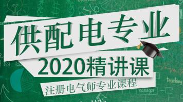 2020注册电气工程师供配电专业精讲班