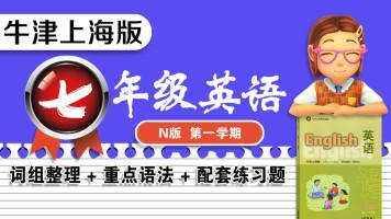 【牛津上海版】七年级上册(第一学期)英语教材知识点精讲与练习