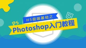 Photoshop入门教程