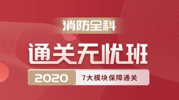 2020年注册消防工程师通关无忧班