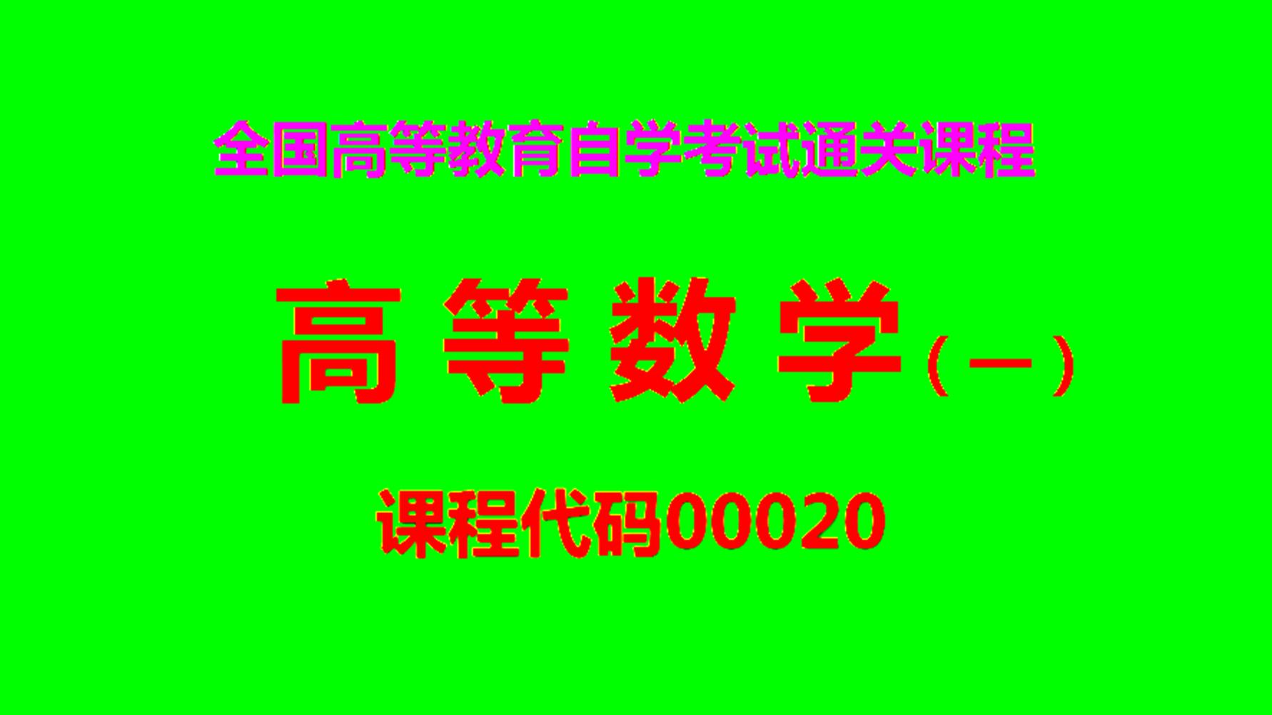 全国自考 00020高等数学(一)通关课程 导学