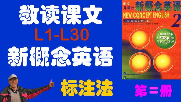 教读新概念英语课文第二册L1-L30标注法重读连读升调失去爆破