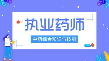 【学程教育】执业药师—中药综合知识与技能