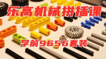 【乐高机械拼插课】(学龄9656)