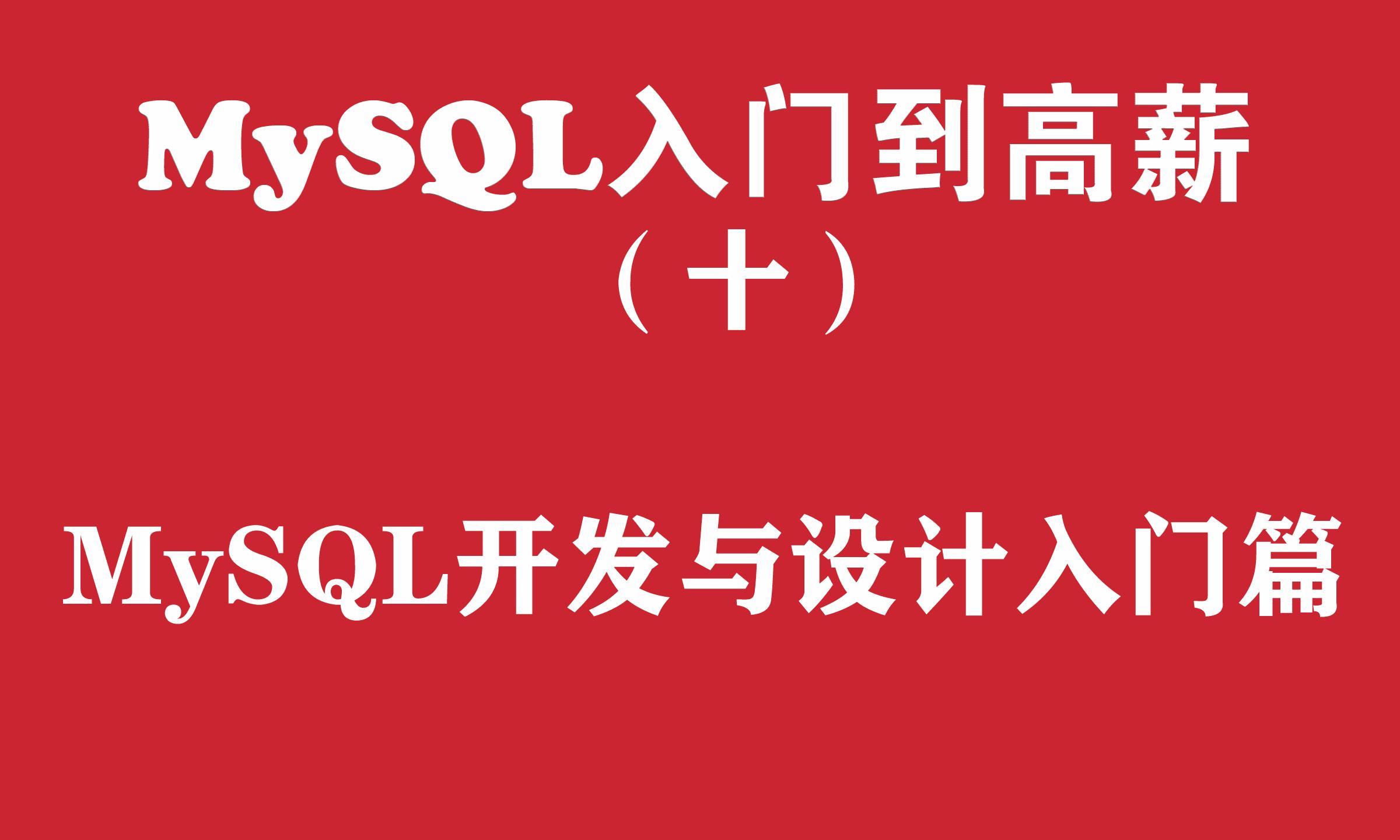 MySQL数据库开发与设计入门(2期)