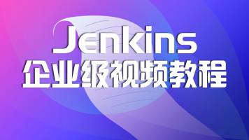 Jenkins企业级视频教程/DevOps