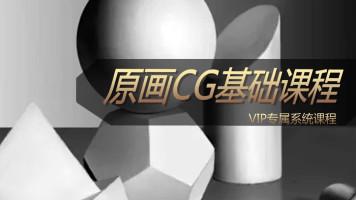 原画CG角色基础课程