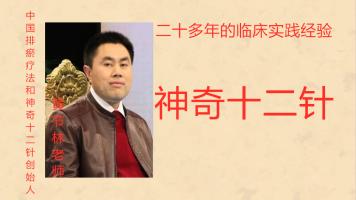 中国黄节林神奇十二针
