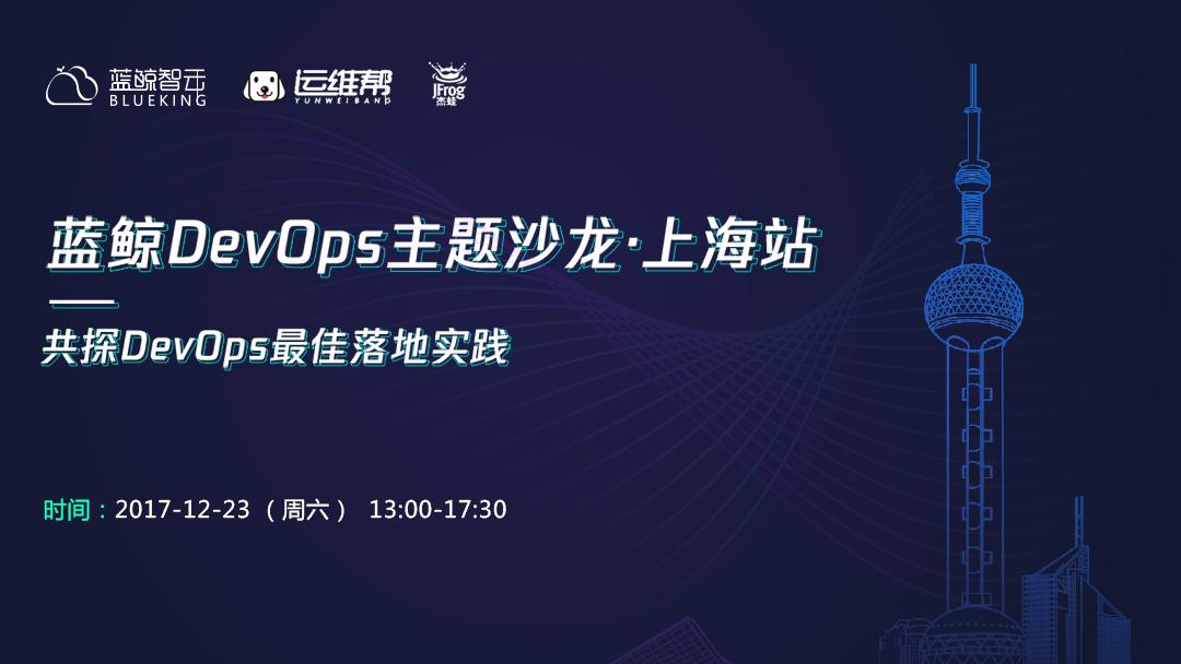 蓝鲸DevOps主题沙龙·上海站