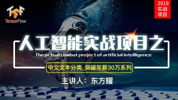 人工智能实战项目之突破年薪30万系列_中文文本分类