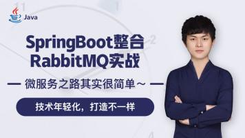 SpringBoot整合RabbitMQ实战【每特教育】