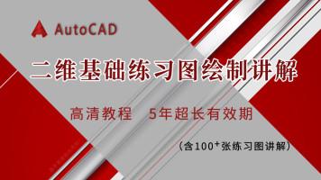高清AutoCAD二维练习图绘制讲解视频教程
