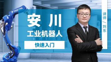 【免费体验课】安川工业机器人编程快速入门